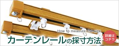 カーテンレールの採寸方法