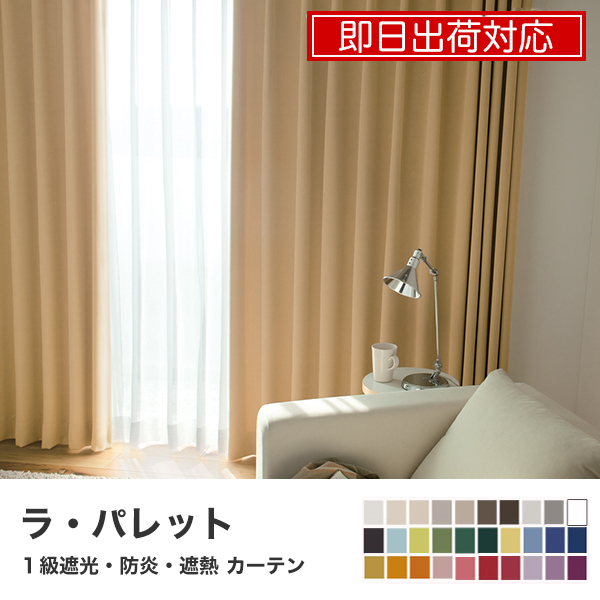 即日出荷できる遮光1級・防炎・遮熱30色オーダーカーテン