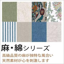 麻綿シェードカーテン