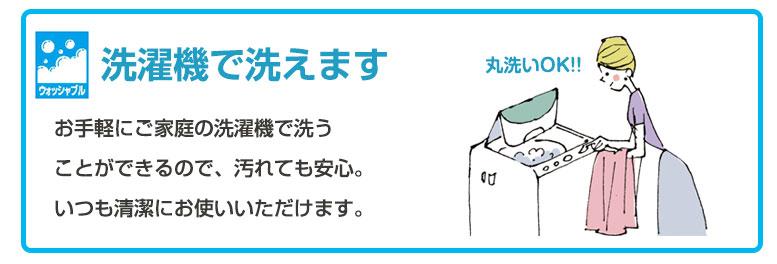 洗えるウォッシャブル機能