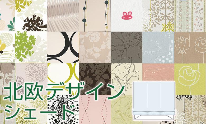 北欧デザインシェードカーテン