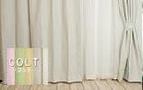 既製サイズのカーテン
