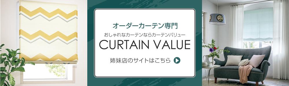 オーダーカーテン専門店CURTAIN VALUE