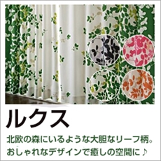 北欧デザインカーテン2枚セット