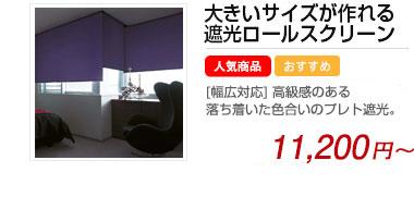 大きい窓に対応できる幅広遮光ロールスクリーン