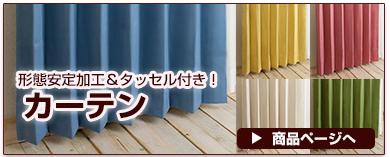 1級遮光・防炎・遮熱30色オーダーカーテン「ラ・パレット」