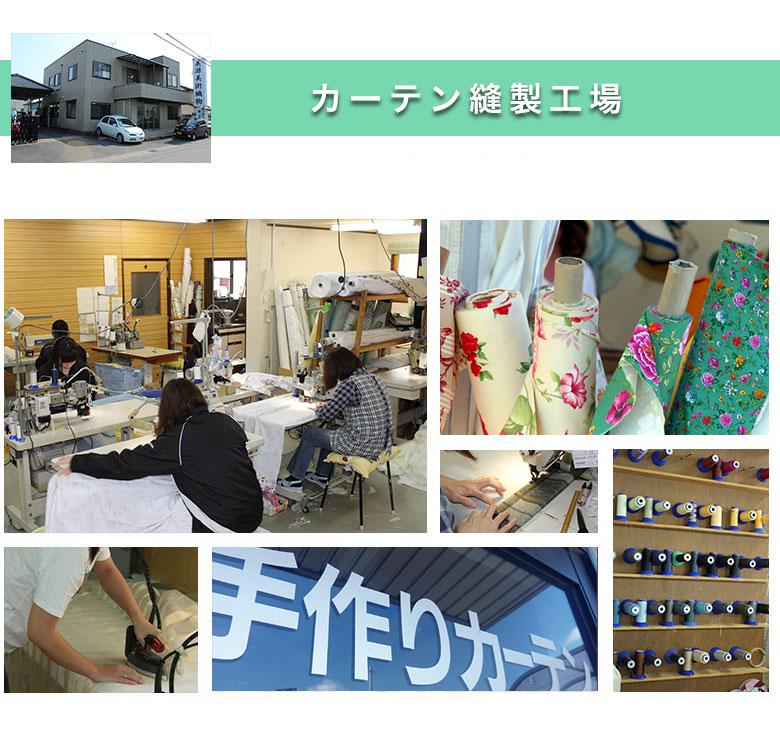 カーテン縫製工場