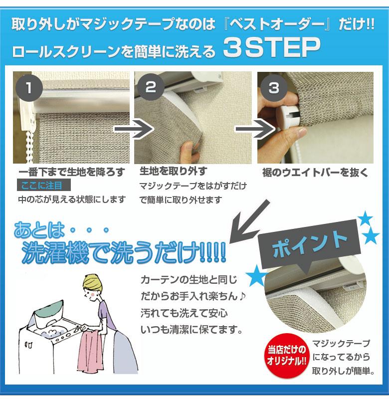 ロールスクリーンを簡単に洗える 3STEP