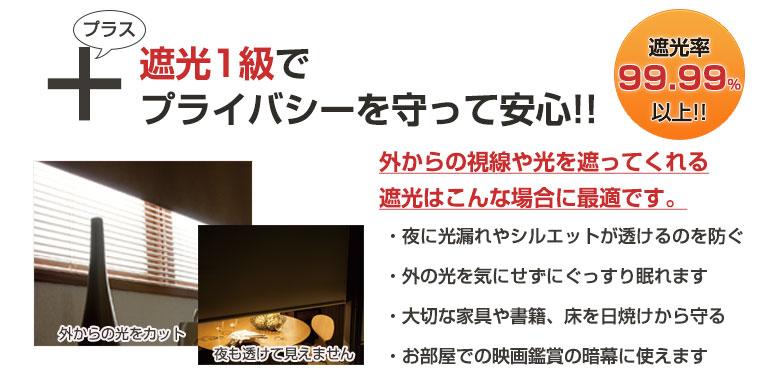 遮熱ロールスクリーンの断熱効果
