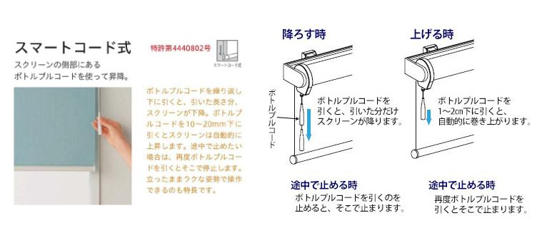 ニチベイロールスクリーン/リーチェ遮熱/防炎/広幅