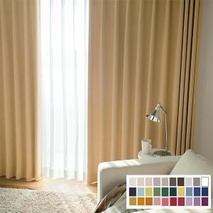 1級遮光・防炎・遮熱30色カーテン